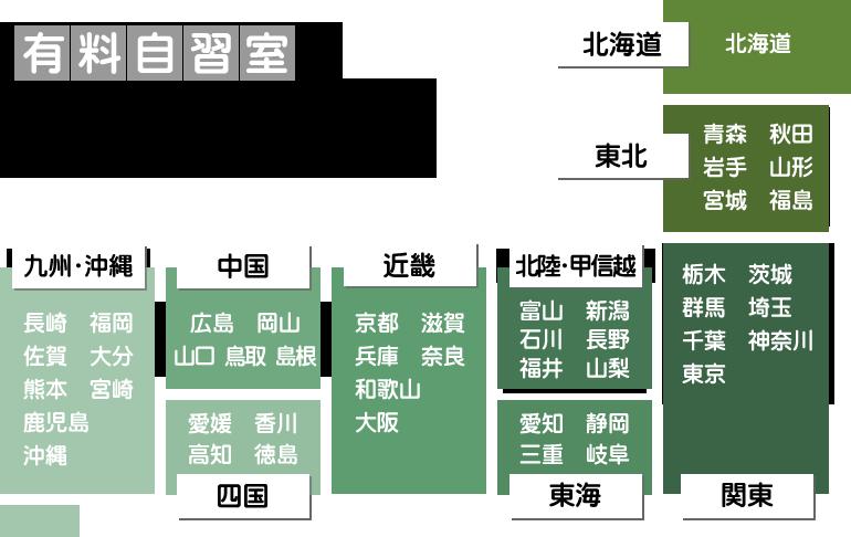 全国自習室地図
