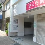 スタディスペース園田店外観