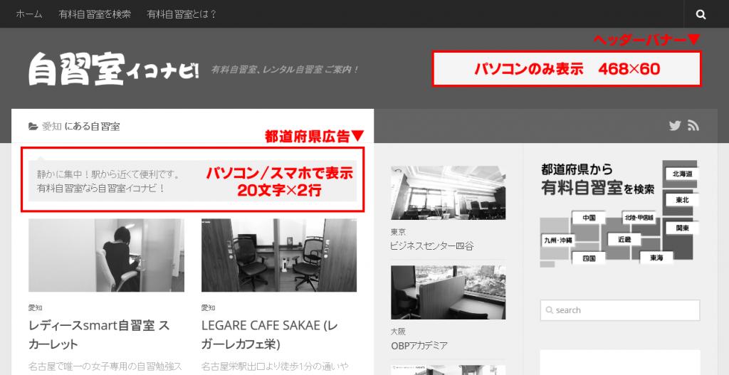 広告PC2